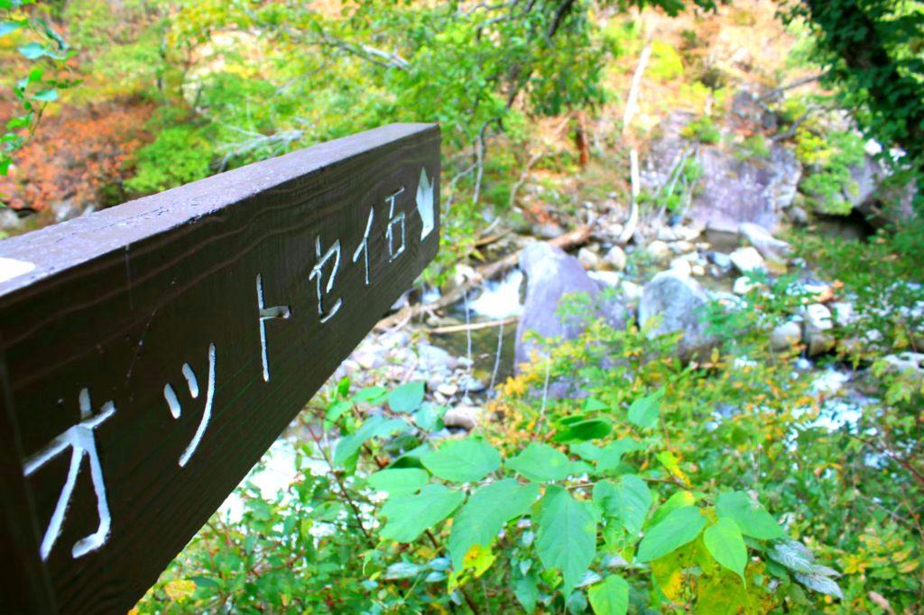 【昇仙峡】オットセイ石