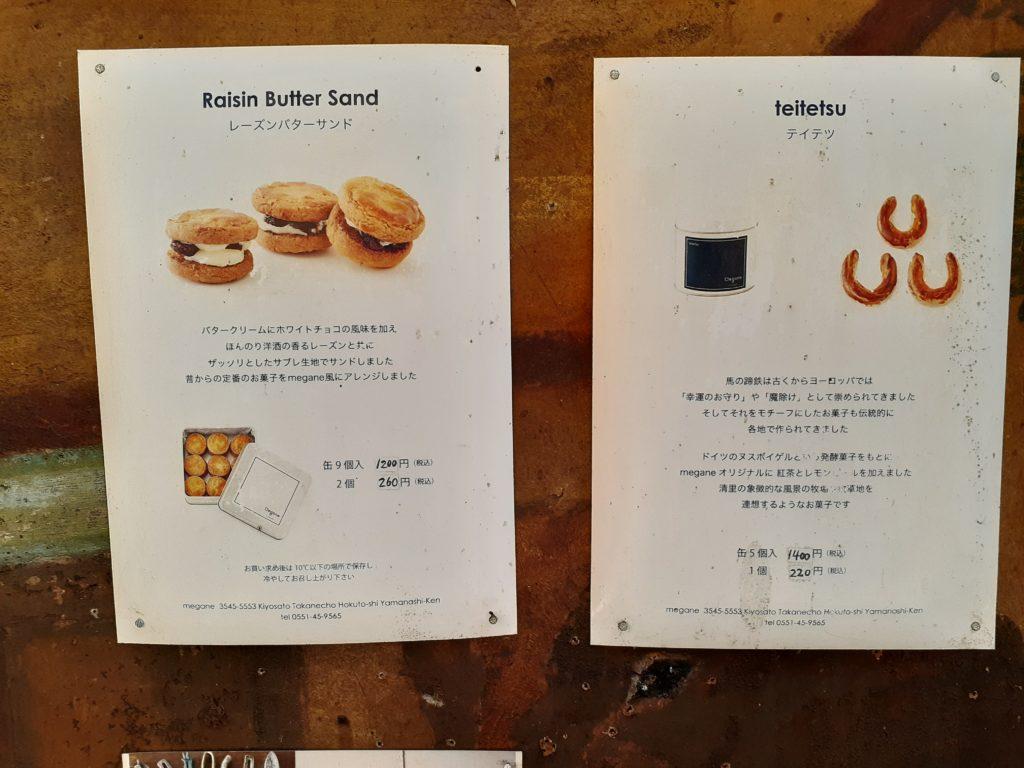 【パン工房Megane】清里のパン屋人気No1