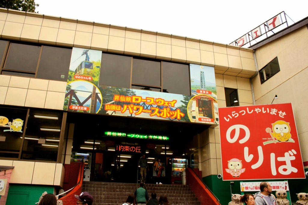 昇仙峡 水晶街道 昇仙峡ロープウェイ