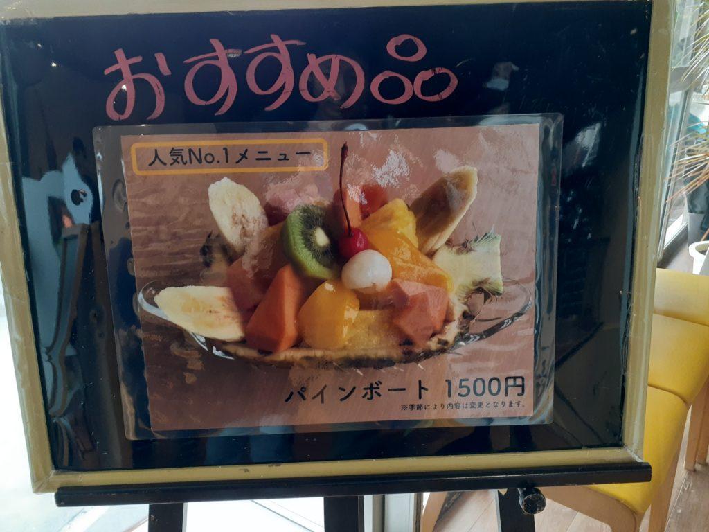 バナナワニ園のカフェのおススメ
