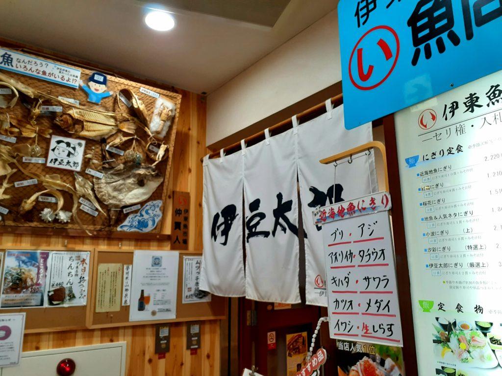 寿司を食べたい方は、伊豆太郎が絶対おすすめです!