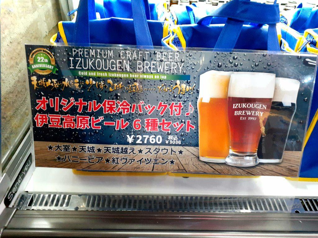 伊東マリンタウン お土産&食事処「伊豆高原ビール」