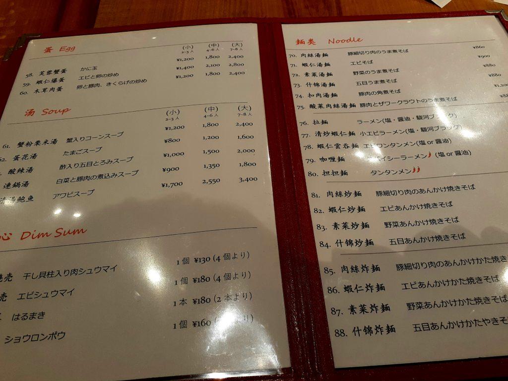 沼津 中華料理「華味」のメニュー表
