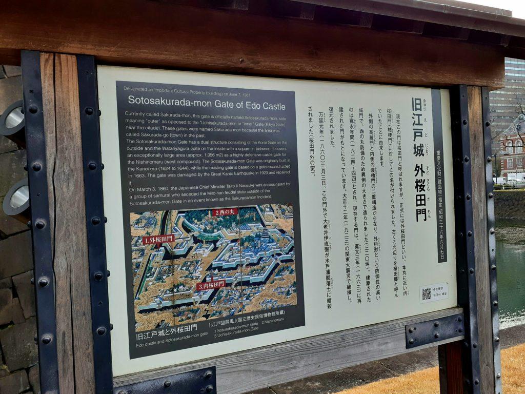皇居ラン 桜田門の広場