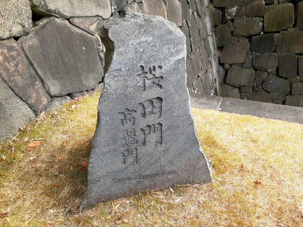 皇居ラン 桜田門の石碑