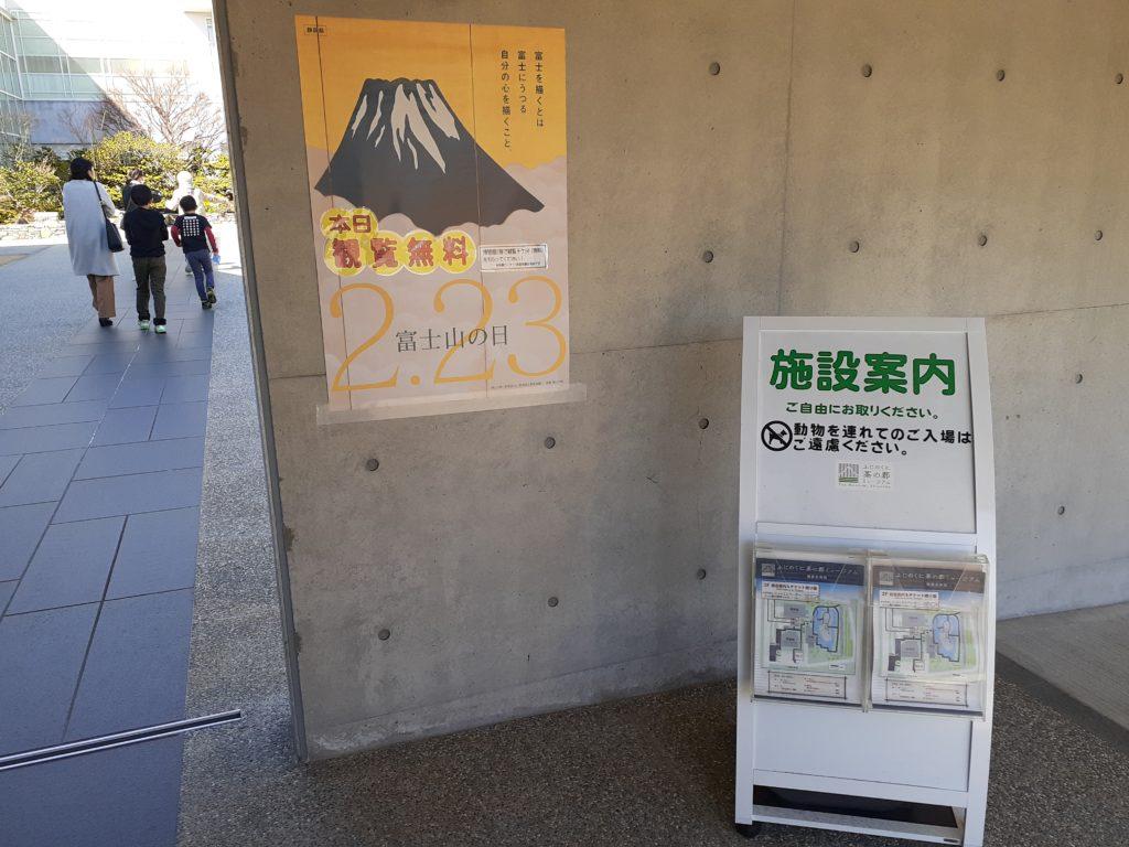 ふじのくに茶の都ミュージアムは富士山の日は無料の案内