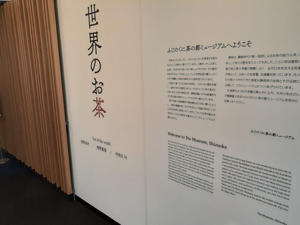 ふじのくに茶の都ミュージアムの展示場
