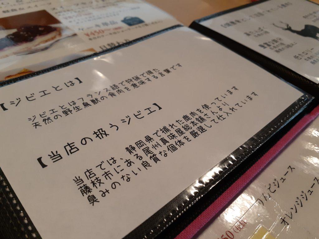 石畳茶屋meguriメニュー
