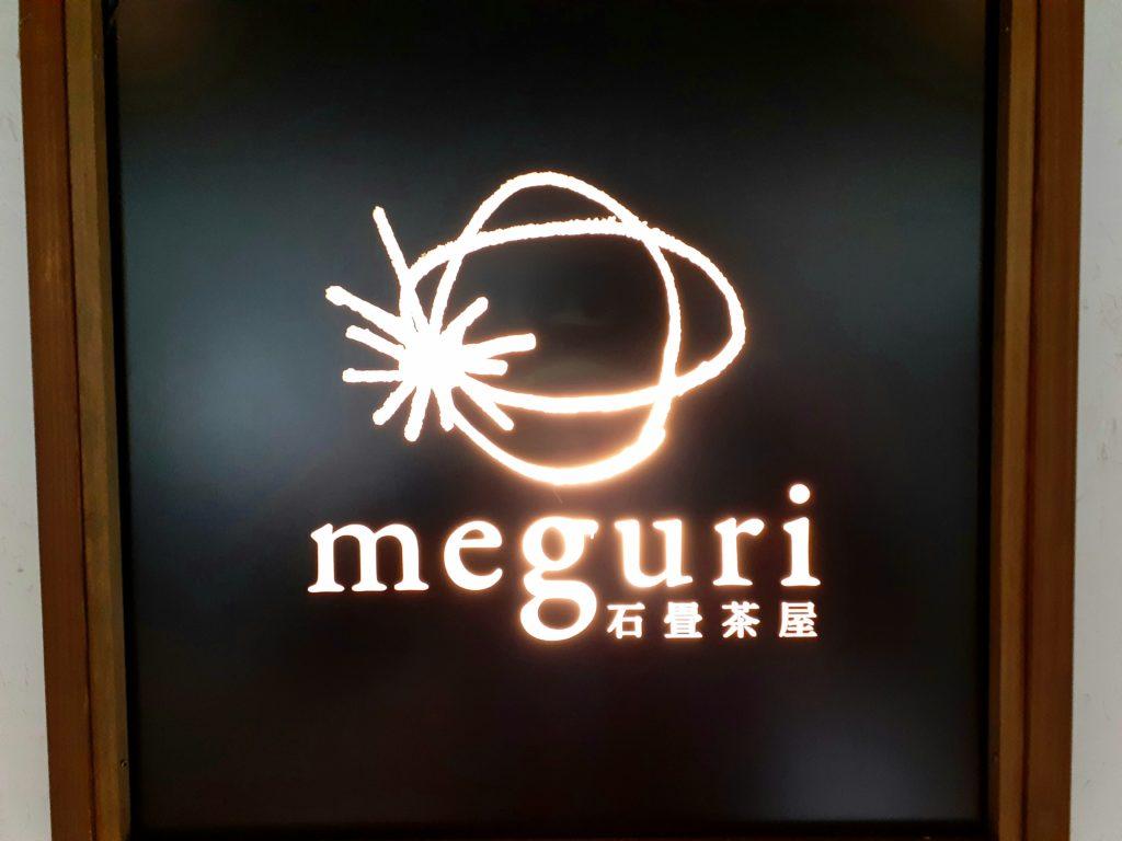 【金谷坂の石畳】静岡の金谷にある人気のカフェのmeguri