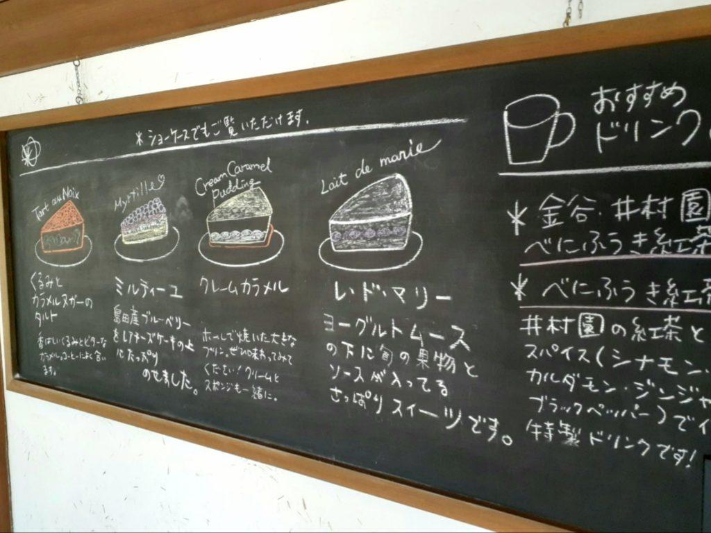 石畳茶屋meguriカフェ