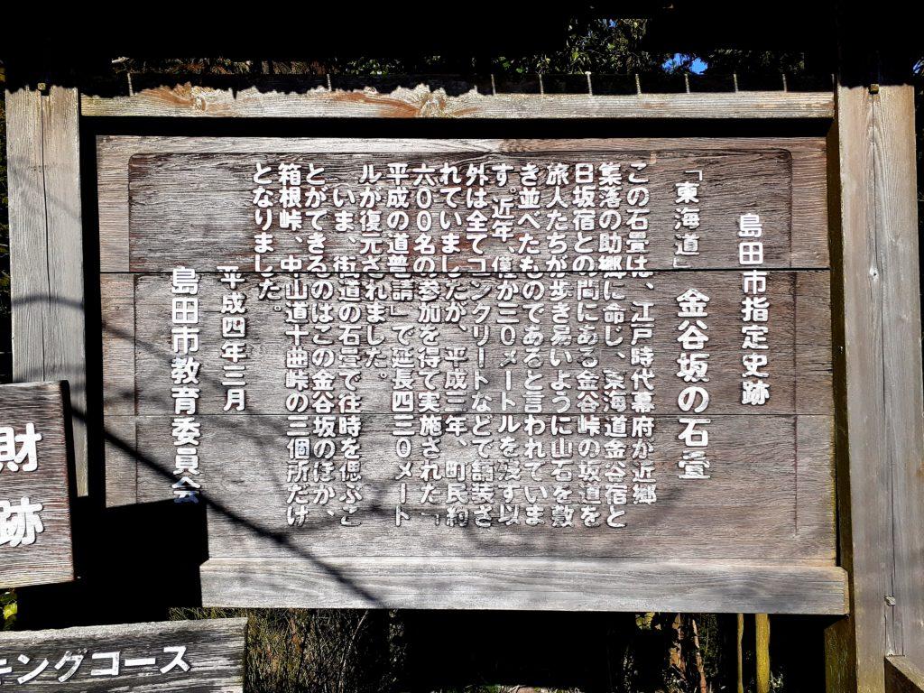 旧東海道 金谷坂の石畳