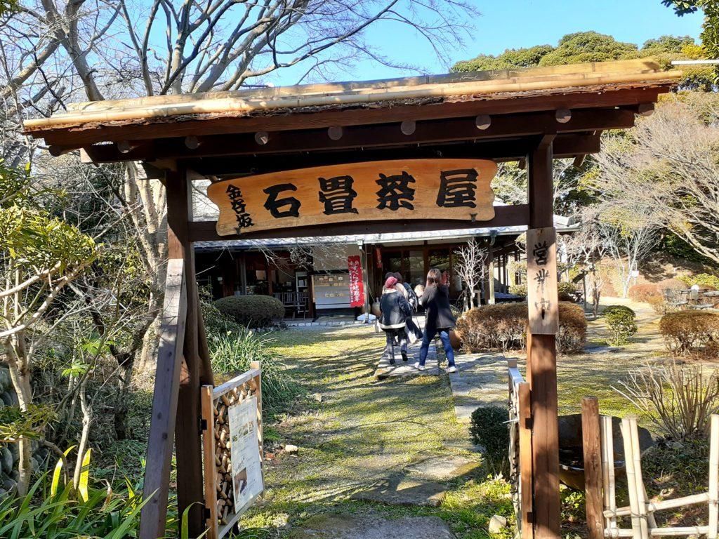 金谷坂の石畳茶屋meguri 静岡のカフェ