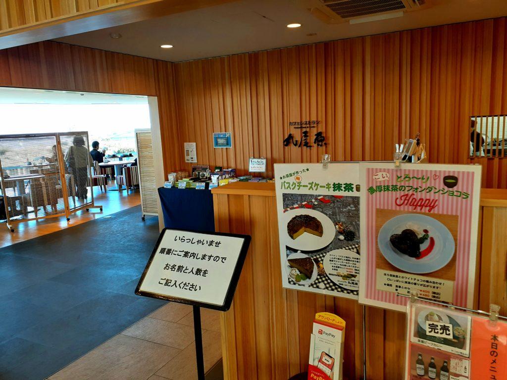 ふじのくに茶の都ミュージアムのレストラン