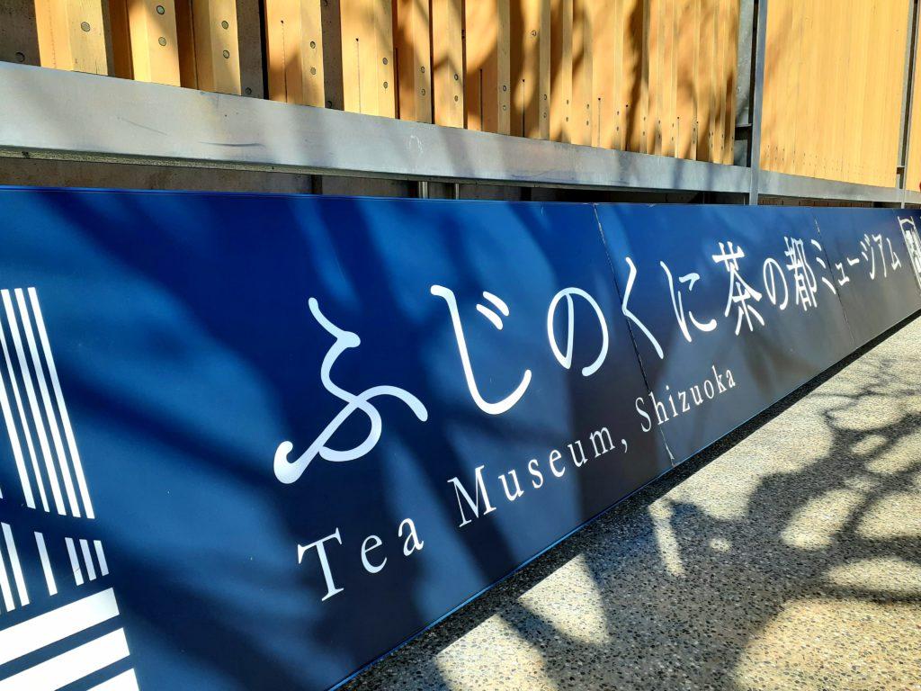 ふじのくに茶の都ミュージアムの看板