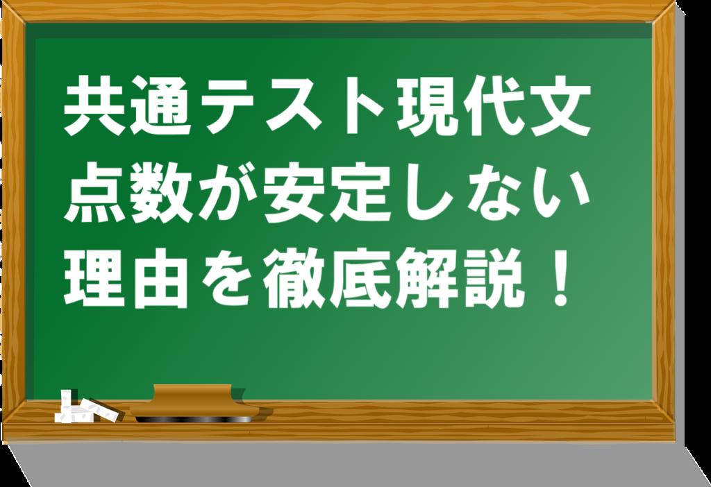 【共通テスト現代文】安定しないのは理由とは?プロが教える対策!