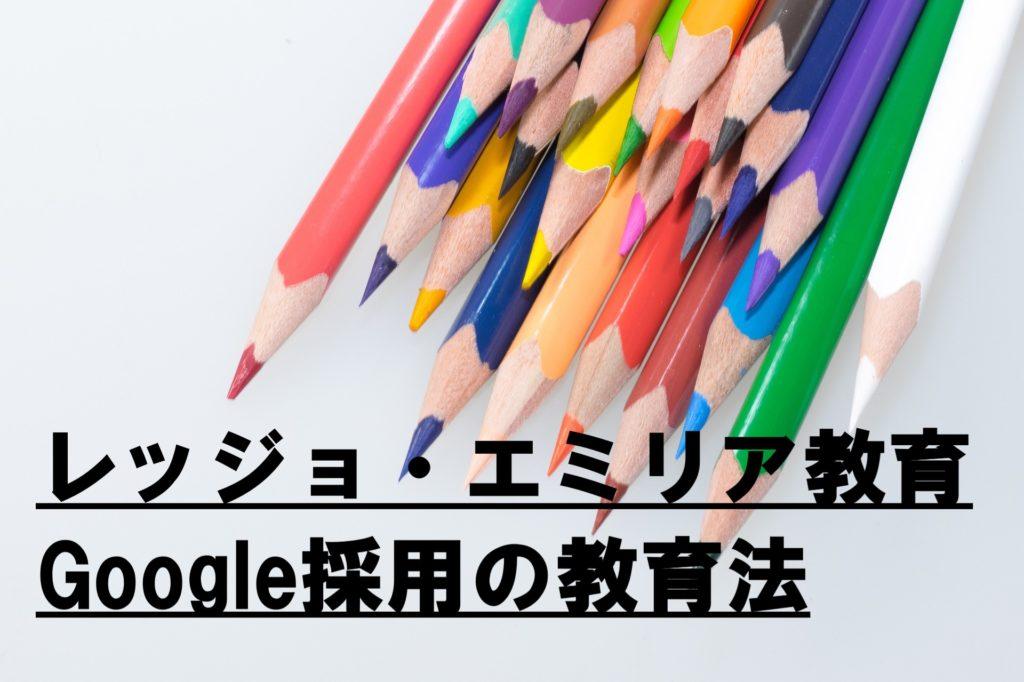 【レッジョ・エミリア教育】GoogleやDisneyも取り入れる理由