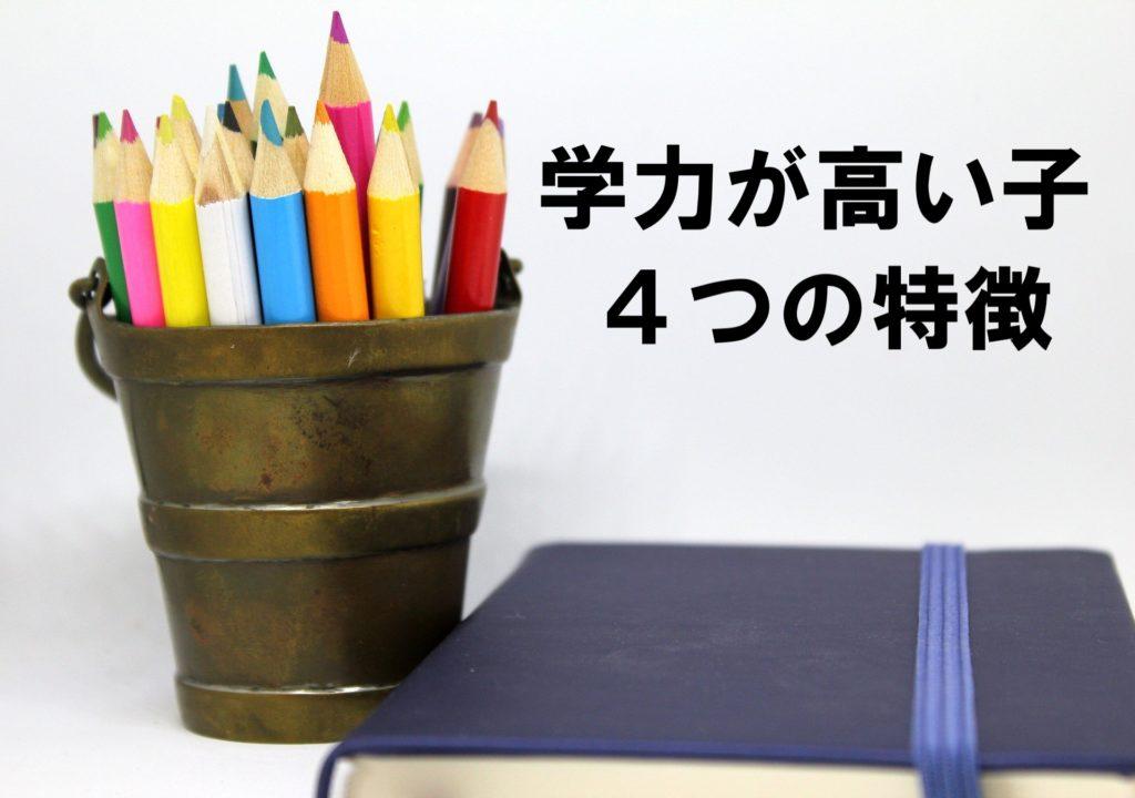 【学力が高い子供の特徴】親が子供を家庭で伸ばす方法を解説!