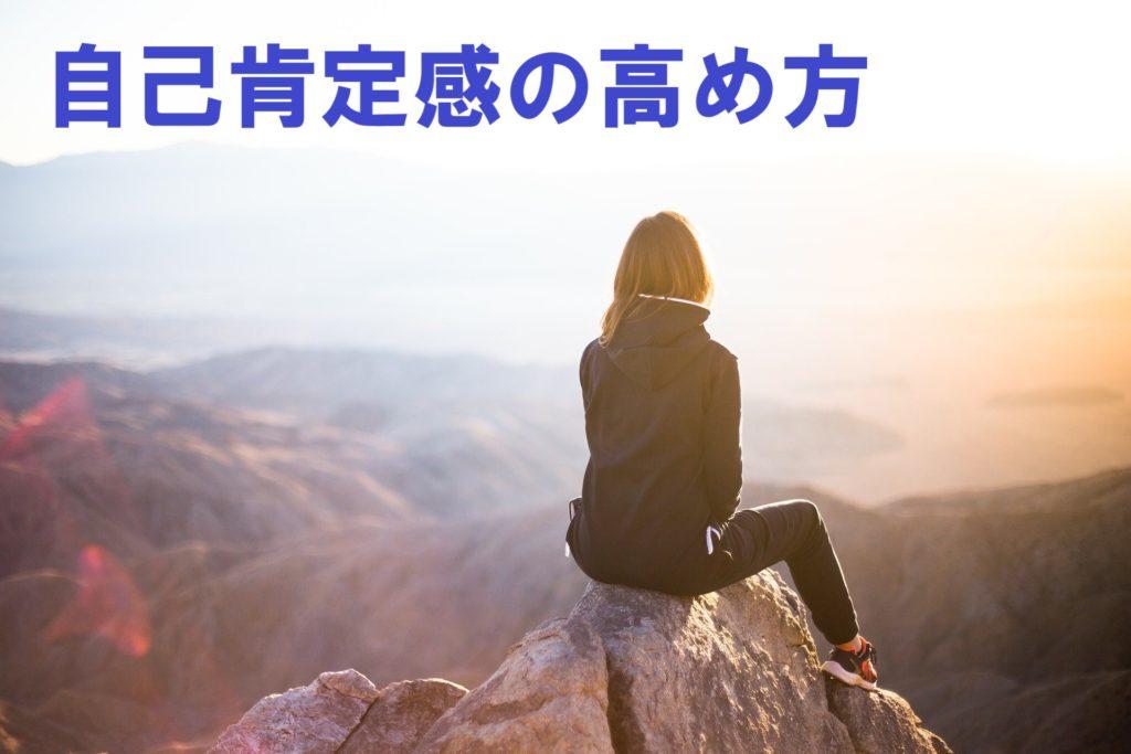 【人生がうまくいく人の自己肯定感】幸せに生きるために!
