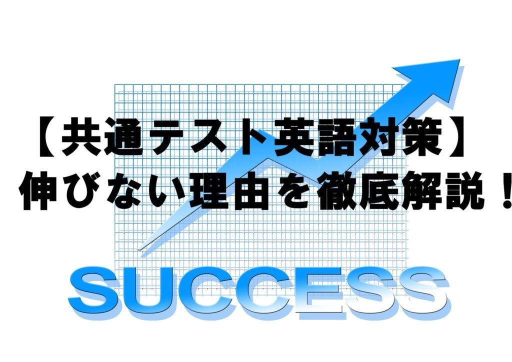 【共通テスト英語】点数が取れない理由!プロが教える傾向と対策!