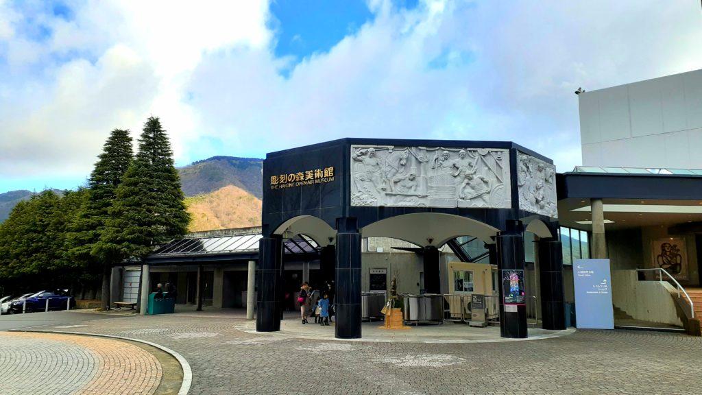 【箱根彫刻の森美術館】箱根観光で美術館人気No1