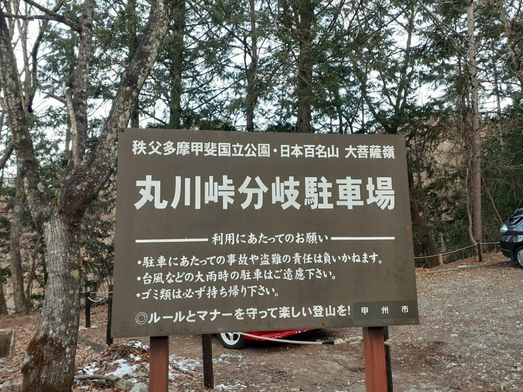 【大菩薩嶺】初心者向け日帰り登山コース 丸川峠分岐駐車場