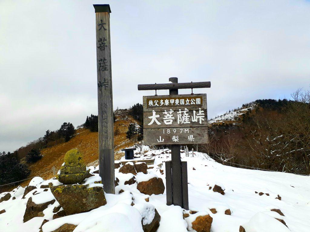 【大菩薩嶺】初心者向け日帰り登山コース 大菩薩峠