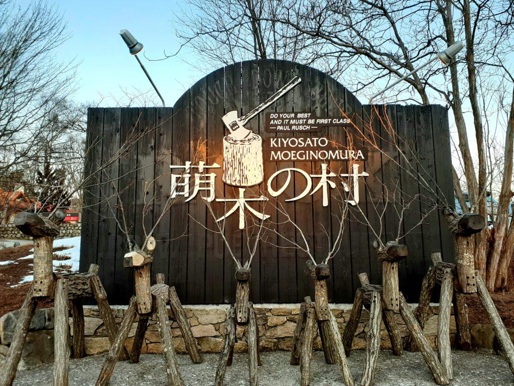 清里高原の萌木の村の看板
