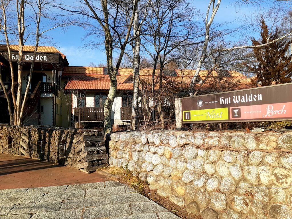 萌木の村のホテルhot walden