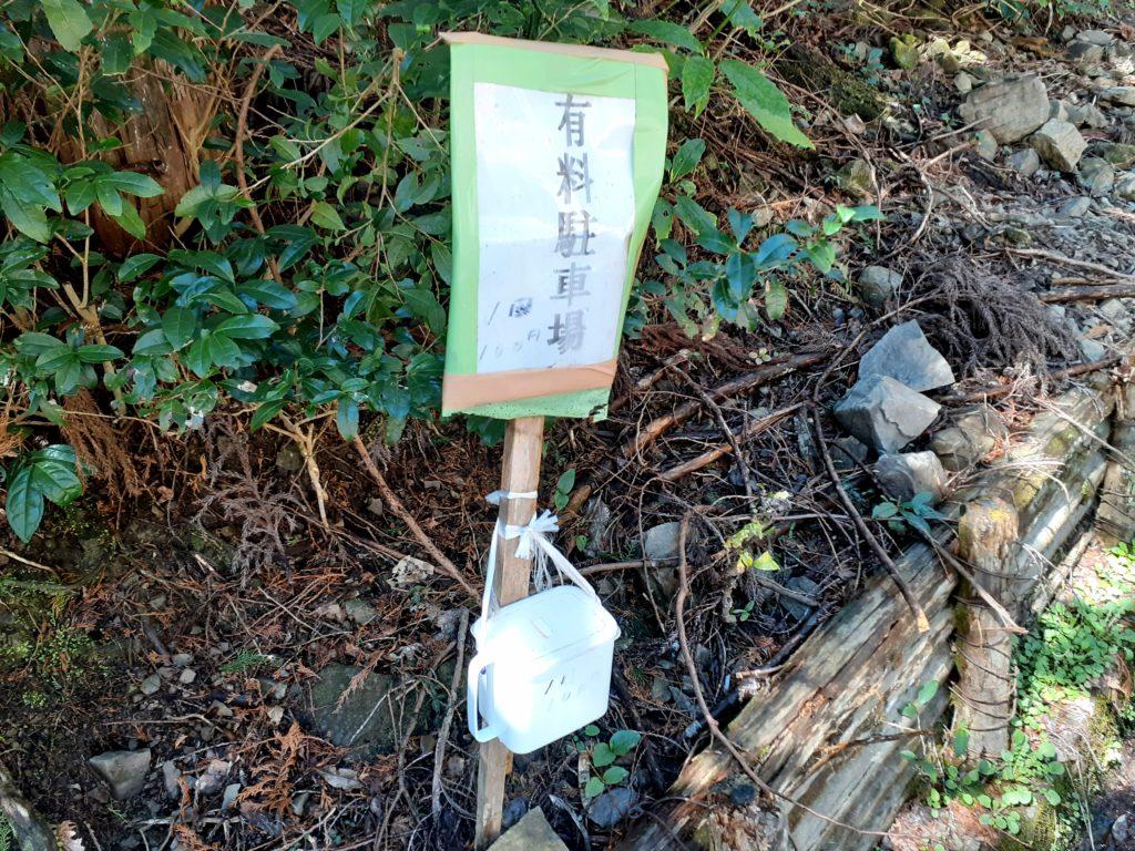 静岡市の竜爪山の登山、駐車場