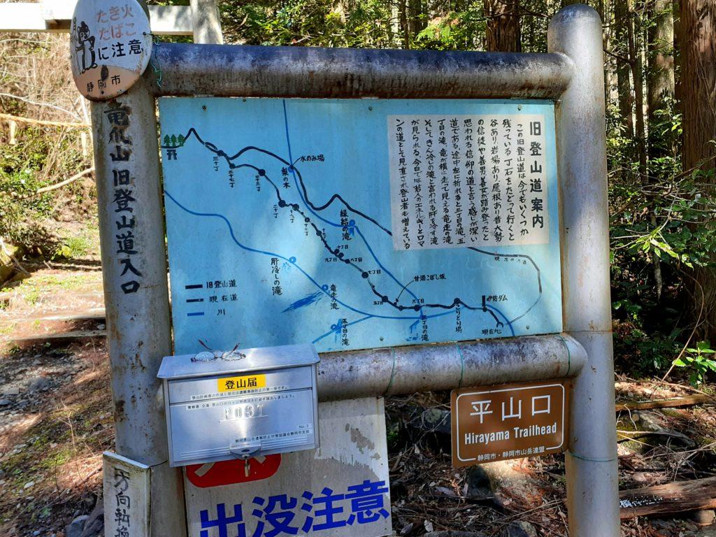 静岡市の竜爪山の登山、登山口