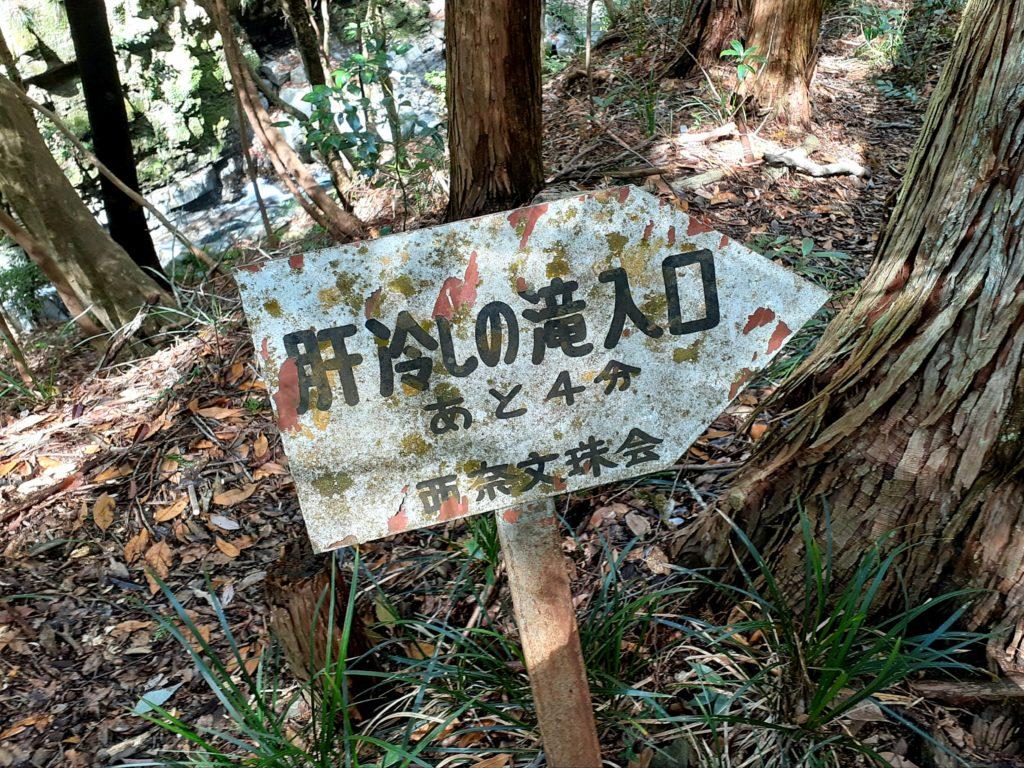 静岡市の竜爪山の登山、肝冷やしの滝
