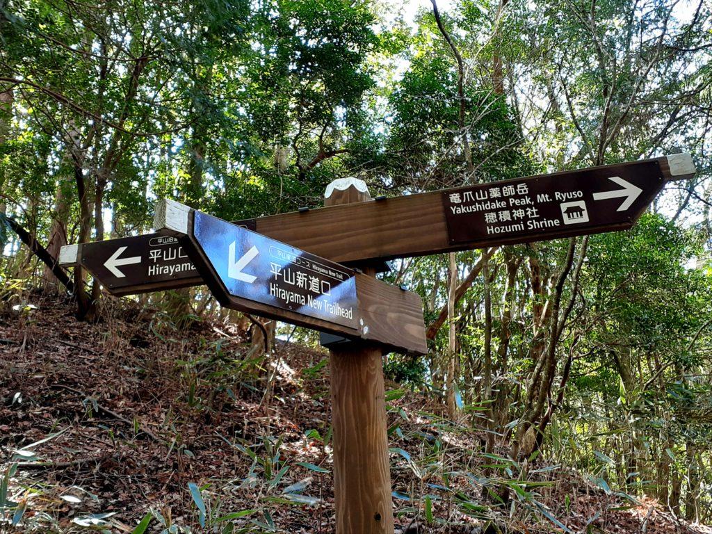 静岡市の竜爪山の登山、旧道と新道