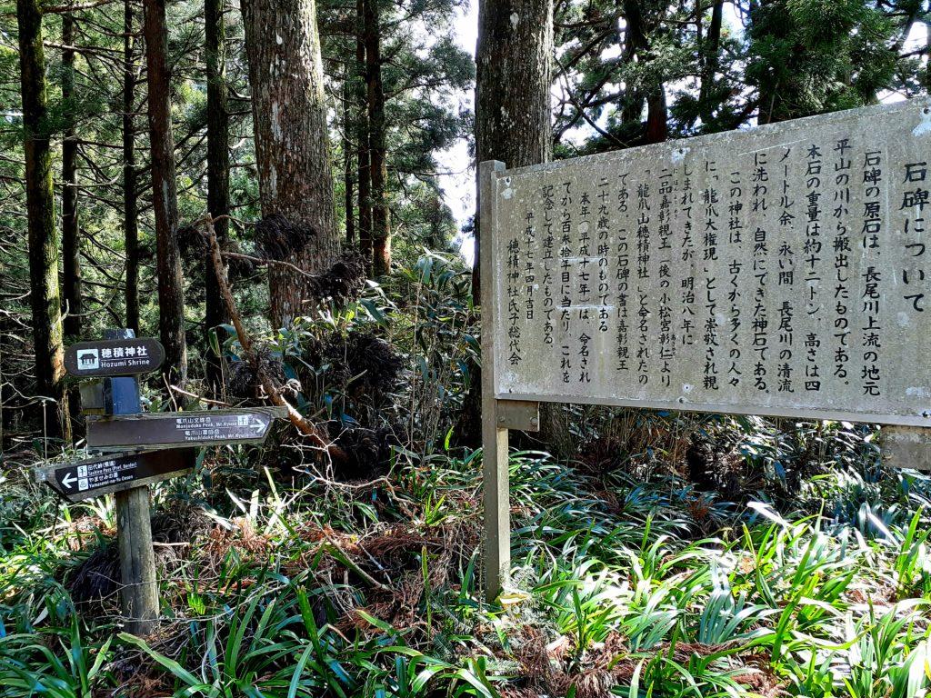 静岡市の竜爪山の登山、穂積神社
