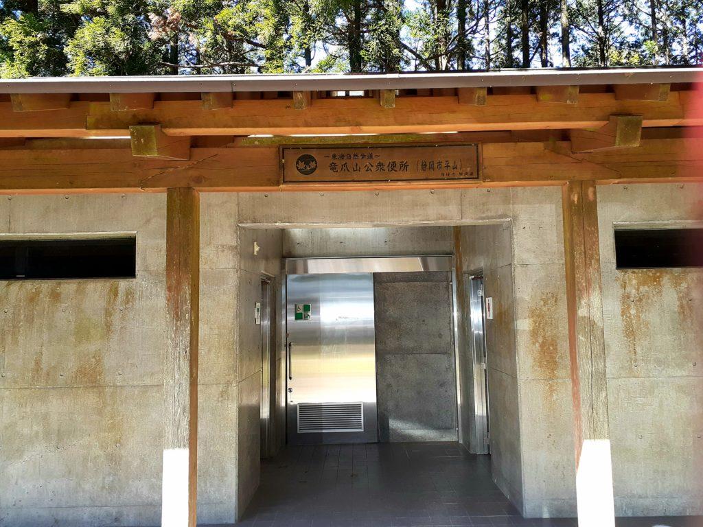 静岡市の竜爪山の登山、トイレ、穂積神社