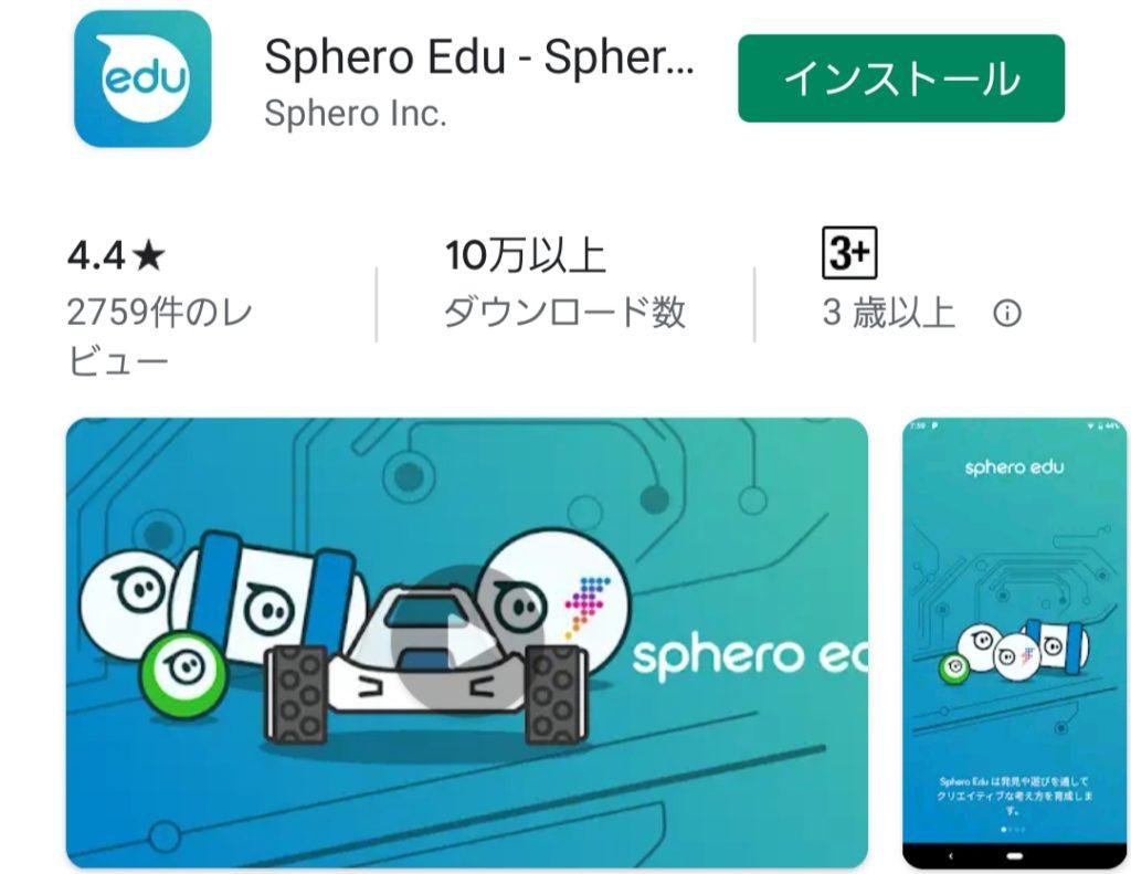 sphero SPRK+スフィロスパークプラス アプリ