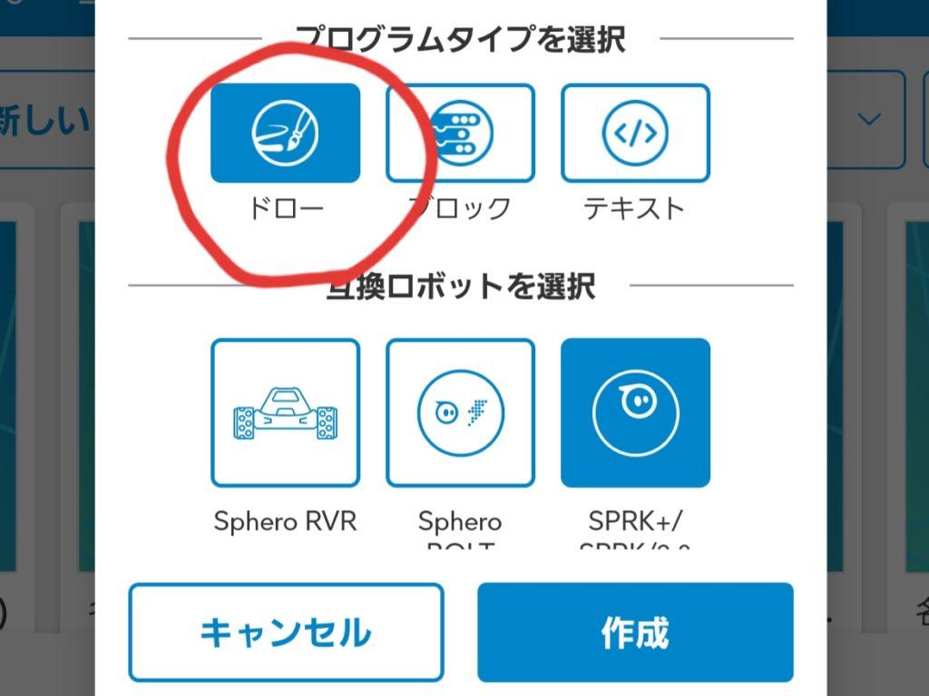 sphero SPRK+スフィロスパークプラス プログラミング