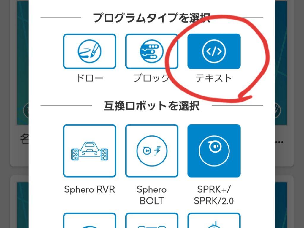 sphero SPRK+スフィロスパークプラス プログラミング テキスト
