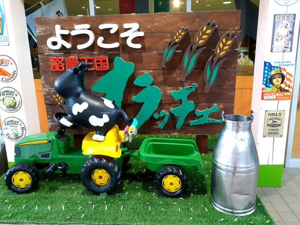 静岡の穴場観光スポット「酪農王国オラッチェ」