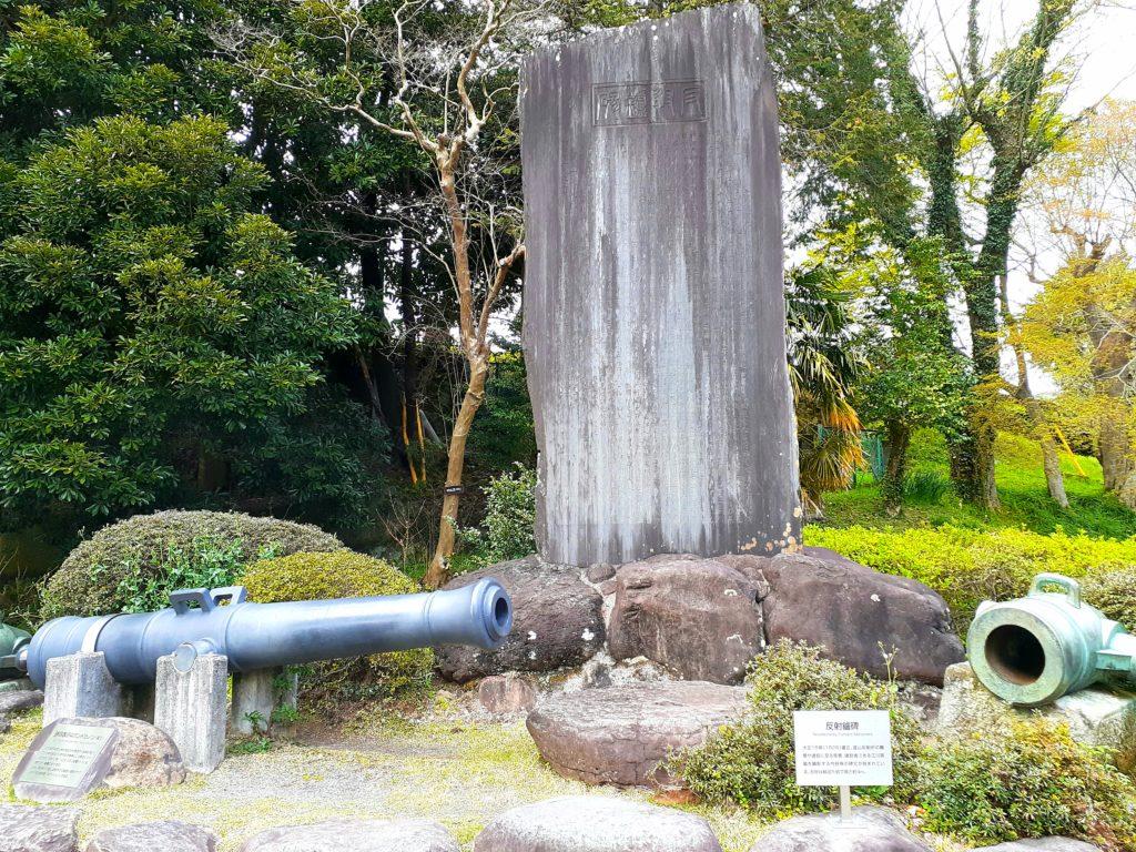 韮山反射炉のカノン砲と石碑