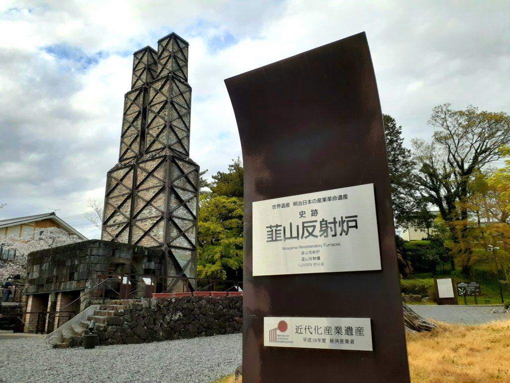 【世界遺産】韮山反射炉を紹介!所要時間・アクセス・料金や食事を解説!