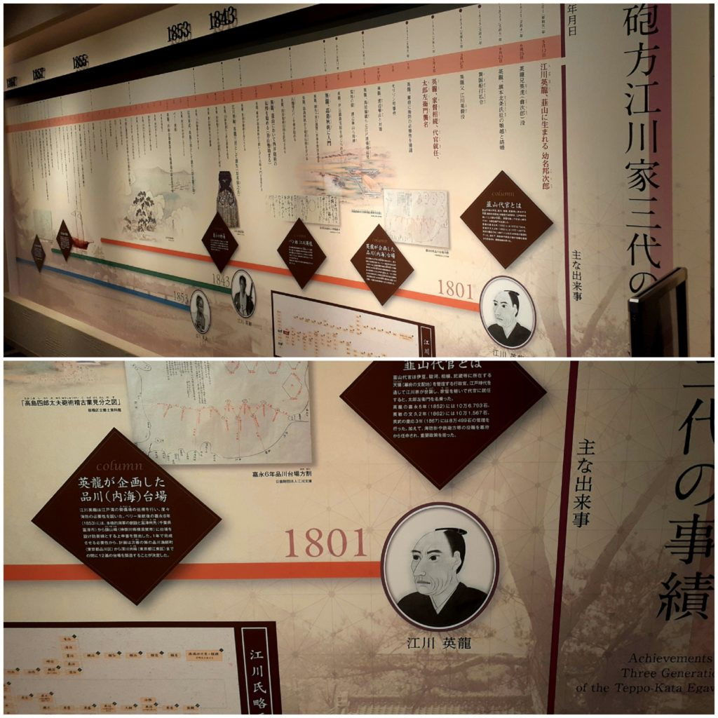 韮山反射炉の展示品、江川英龍の略年表。