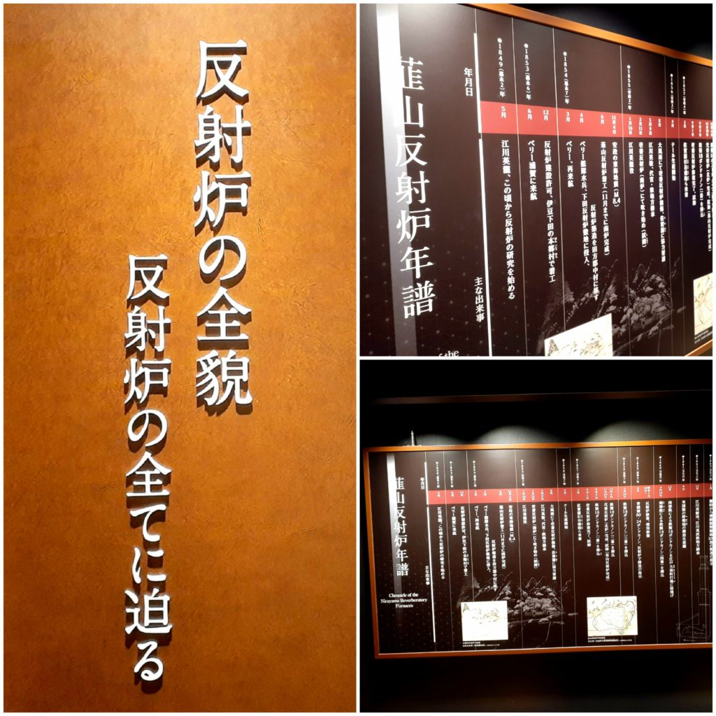 韮山反射炉の展示品で反射炉の年譜