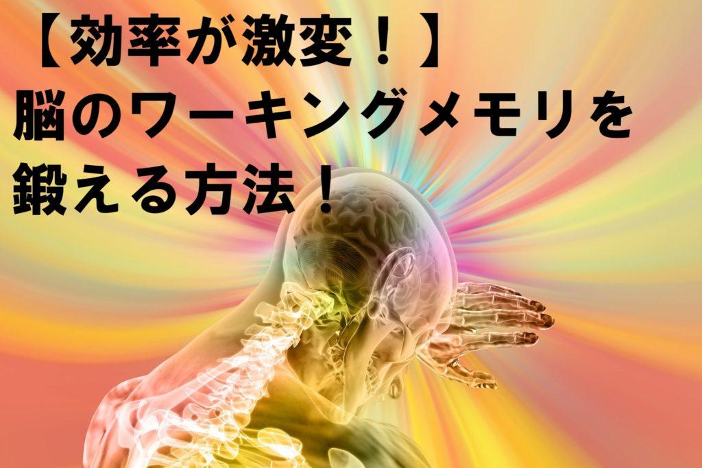 【ワーキングメモリ】簡単にできる脳の鍛え方!高め方!