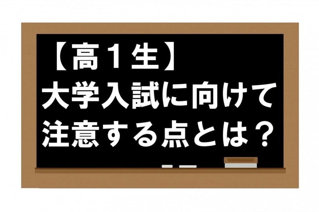 高校生の大学入試への道