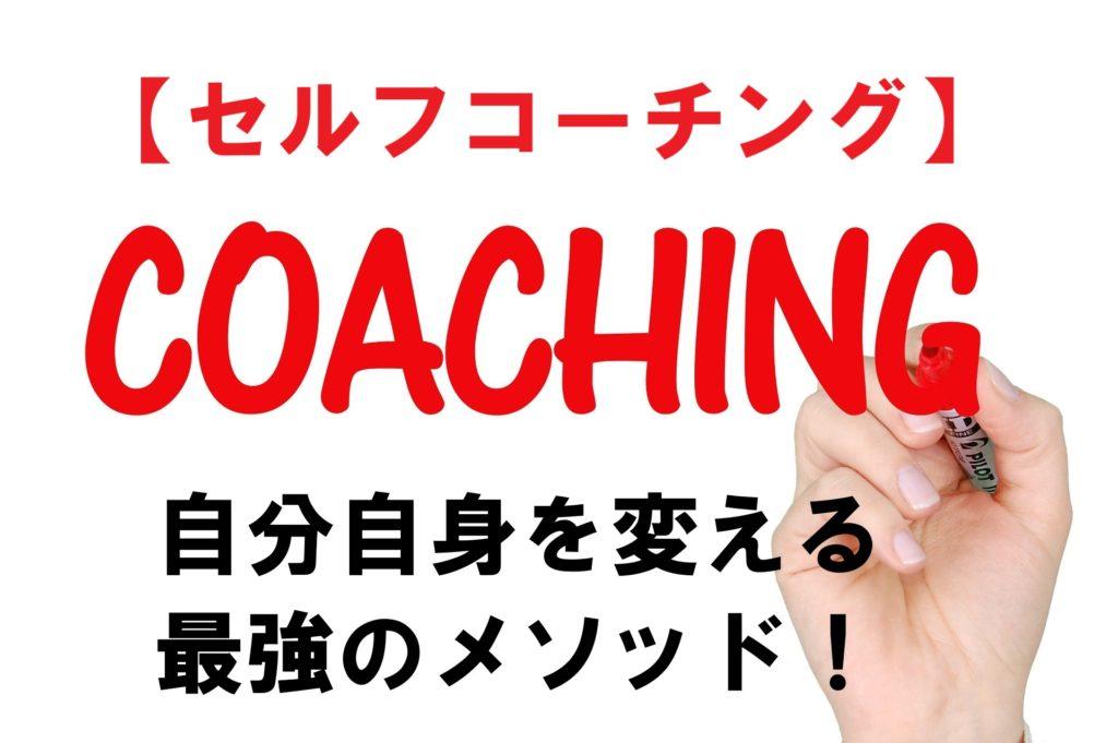 【自分を変える最強のメソッド】セルフコーチングの効果なやり方!