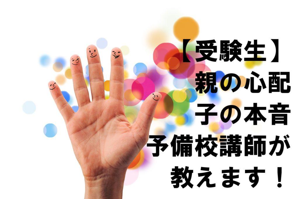 【受験生】親の心配VS子の本音!悩みやイライラを一発で解消!