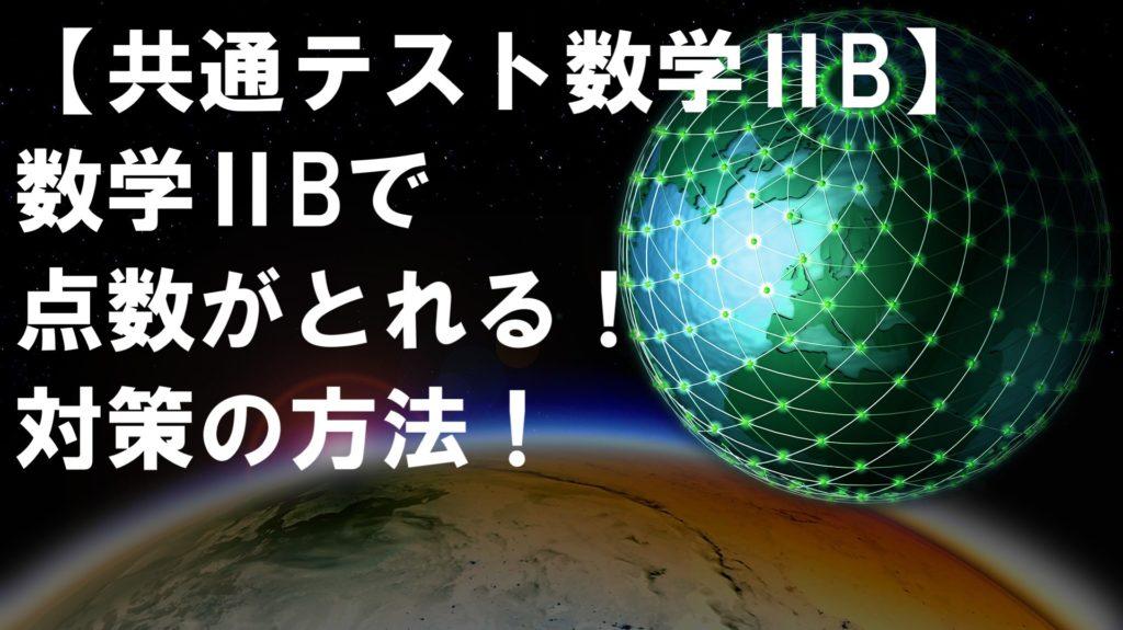 【共通テスト数学ⅡB】数学ⅡBは点数がとれる!ⅠAと違う特徴とは!?