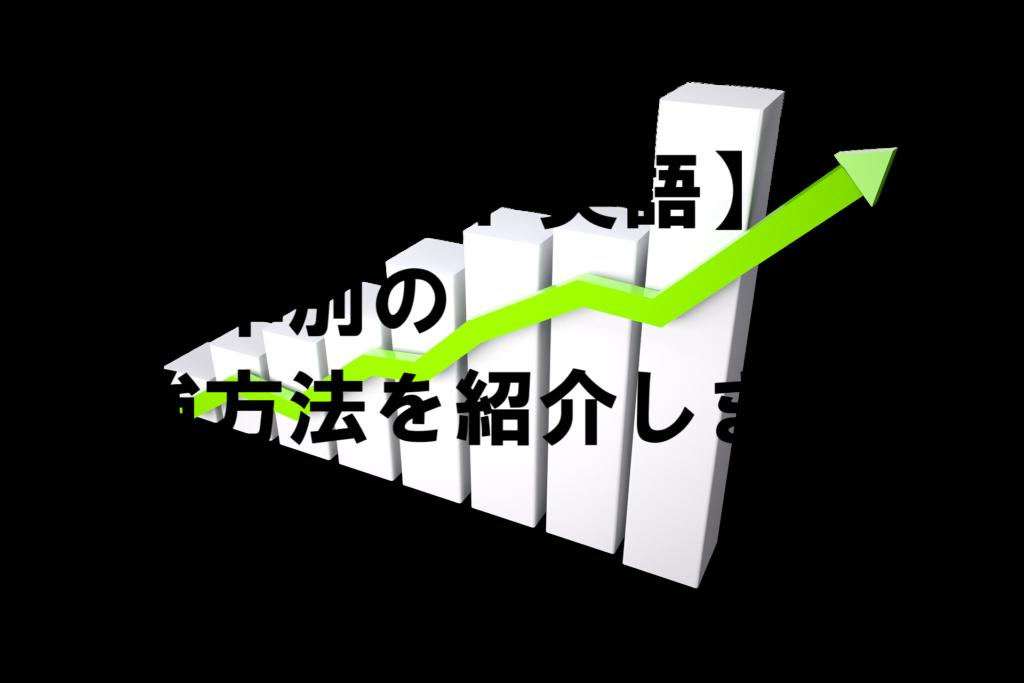 【共通テスト英語】プロが教える偏差値別・得点率別の勉強方法
