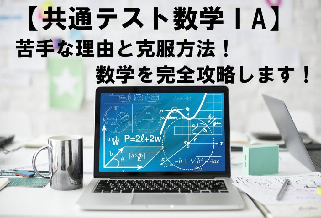 【共通テスト数学ⅠA】苦手な理由から克服する勉強方法!
