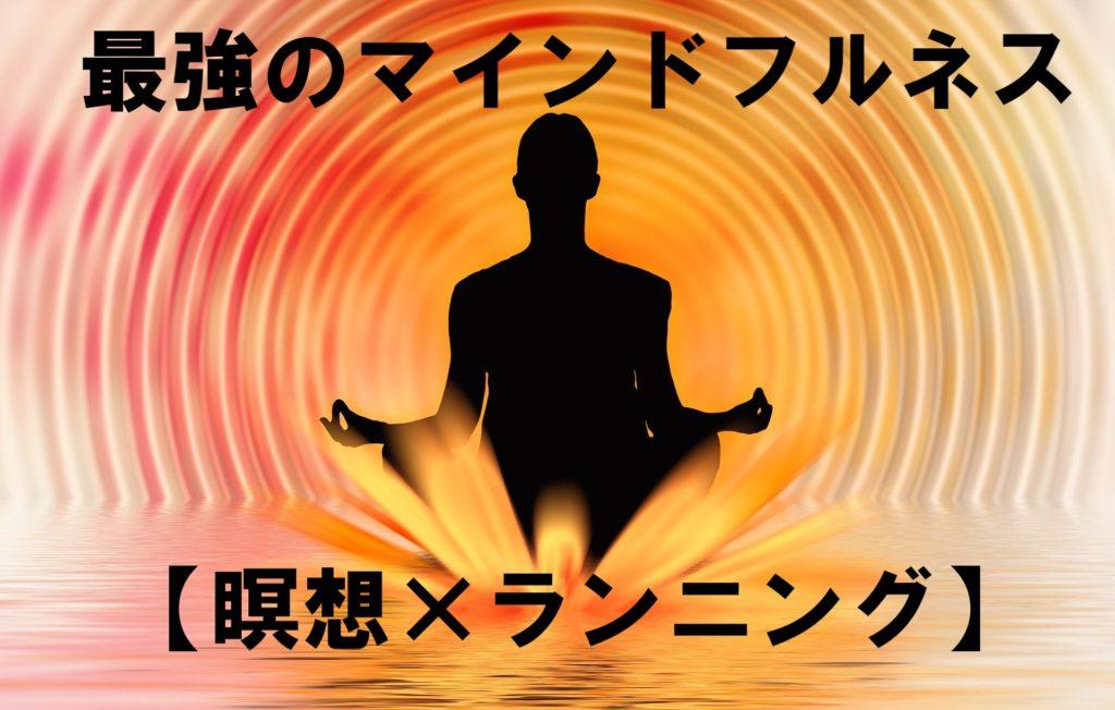 【瞑想×ランニング】運動を取り入れた最強のマインドフルネス法!